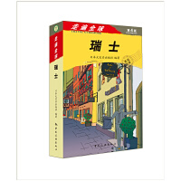瑞士 9787503256622 日本大宝石出版社 编著;徐华,王探文 译 中国旅游