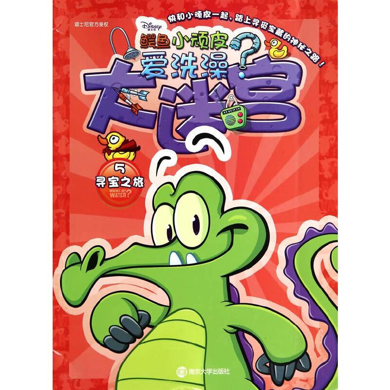 鳄鱼小顽皮爱洗澡/大迷宫 5 寻宝之旅