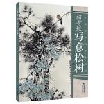 中国现当代名家画范――顾青蛟写意松树