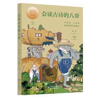 小童话大语文丛书・会读古诗的八哥