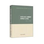 论英汉语言和翻译的理论与实践