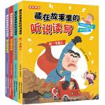 藏在故事里的听说读写 (套装共4册) 小学中低年级孩子的语文能力提升书!十二则奇想童话故事,十二种语文能力主题,大语文从听说读写开始!