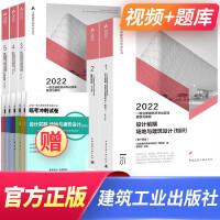 备考2021 一级注册建筑师历年真题 全套5本 场地与建筑设计 结构 物理 设备 材料与构造 施工与设计业务管理 一级注