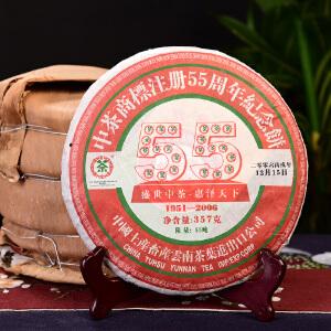 【4片一起拍】2006年中茶55周年纪念饼 古树生茶 357克/片 lhp