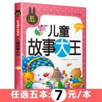 包邮满减 儿童故事大王 彩图注音版 小学生1-2年级课外阅读