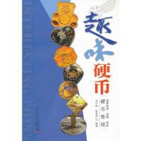 【RT5】趣味硬币 涂小榕,张景烘著 科学普及出版社 9787110076057