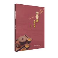 【正版直发】英德红茶发展战略 黄兆明 9787562359685 华南理工大学出版社