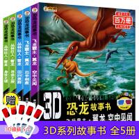 赠3D眼镜全套5本正版 恐龙故事书揭秘恐龙帝国世界百科全书籍3-6-12岁图书幼儿十万个为什么小学生注音版侏罗纪科普儿