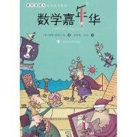 数学嘉年华(《科学美国人》趣味数学集锦)(美)伊恩・斯图尔特9787542853486上海科技教育出版社