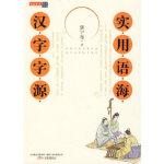 实用语海 汉字字源骈宇骞万卷出版公司9787547003145