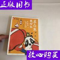 [二手旧书9成新]黑白熊侦探社.不倒翁倒下之迷)正版 现货 /东琪 ?