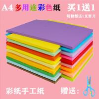 A4彩色手工纸 彩纸复印纸折纸打印纸手工纸80克折纸材料