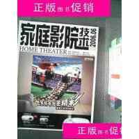 [旧书二手9成新]家庭影院技术2006.06