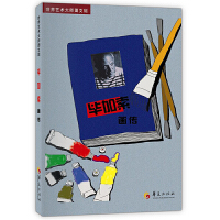 毕加索画传:世界艺术大师图文馆