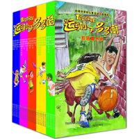 运动小子多多酷(全29册)