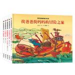 旁帝经典图画书系列(套装,5册)