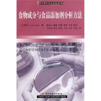 食物成分与食品添加剂分析方法