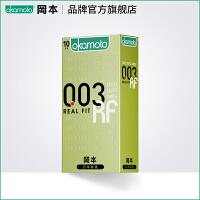 冈本官方旗舰店003黄金超薄避孕套无感安全套成人情趣性用品