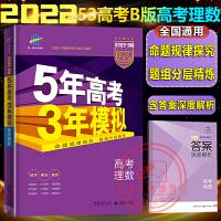 五年高考三年模拟理数高考理数2020版