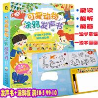 可爱动物发声涂鸦书 乐乐趣童书宝宝婴幼儿孩童入园准备点读有声读物 0-3-6周岁涂鸦画画白板早教启蒙认知的美术益智游戏