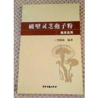 【二手旧书9成新】灵芝破壁孢子粉临床应用 /李明焱 中医古籍出版