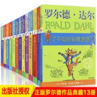 全套13册查理和巧克力工厂 了不起的狐狸爸爸 读物名著图书的书 罗尔德·达尔作品典藏 儿童文学书籍四五六