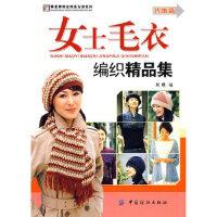 女士毛衣编织精品集--巧饰篇阿瑛9787506450263中国纺织出版社