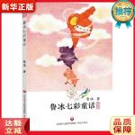 鲁冰七彩童话 红色卷 鲁冰 9787548833543 济南出版社 新华正版 全国70%城市次日达