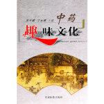 中药趣味文化,甘肃民族出版社,宋平顺,丁永辉,卫玉玲著9787542110695