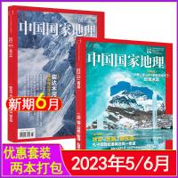 �w�C盒打包】中����家地理�s志201年1月+2020年12月+11月共3本打包 含湖南�]�上