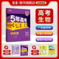 曲一线官方正品2021版53B高考生物广东省专用五年高考三年模拟b版5年高考3年模拟高中生物复习资料高二高三一轮二轮总复