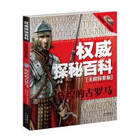 权威探秘百科・无限探索版:辉煌的古罗马