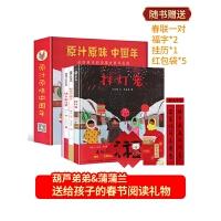 过年啦绘本原汁原味中国年礼盒装4册 打灯笼+北京的春节+饺子和汤圆+蒲蒲兰日历儿童绘本0-3-6岁春节的故事书欢乐中国