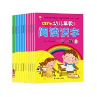 *幼小衔接一日一练全套14册   学前幼儿阅读与识字书  学拼音书数学题启蒙早教书