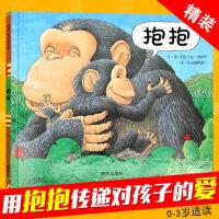 精装 信谊世界精选图画书 抱抱