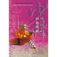 七星螳螂拳:白猿孝母,人民体育出版社,耿军9787500928454