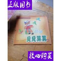 [二手旧书9成新]贝贝算算(上) /北京理工大学 北京理工大学