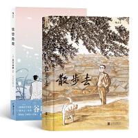 正版全新 谷口治郎作品集:悠悠哉哉+散步去(共2册)