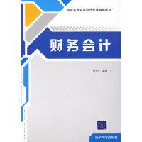 财务会计(高职高专财务会计专业精编教材)