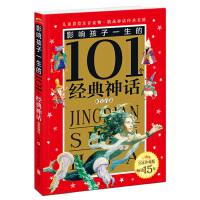 皇冠珍藏版・影响孩子一生的101个经典神话(注音版):红宝石卷