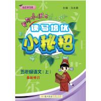 黄冈小状元读写培优小秘招五年级语文(上)2019年秋季