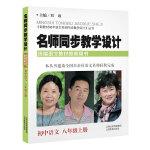 名师同步教学设计・小学语文八年级 上册(统编语文教材教师用书)