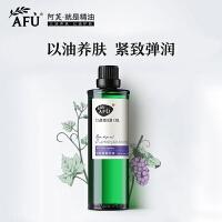 AFU阿芙 葡萄籽油100ml 按摩精油 基础油