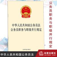 中华人民共和国公务员法・公务员职务与职级并行规定