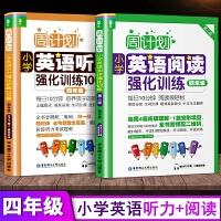 2019适用共两册 周计划小学英语阅读强化训练+小学英语听力强化训练100篇 四年级上下册适用 第二版 小学英语4年级