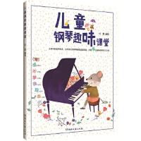 【全新直发】儿童钢琴趣味课堂 付�F 9787540488536 湖南文艺出版社