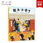 我上小学了 齐藤洋 第一次去图书馆 第一次骑自行车 幼升小 游戏 知育 儿童 3-6岁 儿童绘本 精装绘本 图书