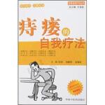 痔瘘的自我疗法 陈菊,孙艳萍,赵海燕 中国中医药出版社 9787802311534
