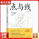 点与线 松本清张 南海出版公司 9787544282437 新华正版 全国85%城市次日达