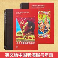英文版 1950年至1990年 中国宣传画与年画 两本一套 老海报 POSTERS 插画 插图 版画